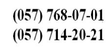 8 (057) 768-07-01, 8 (057) 714-20-21